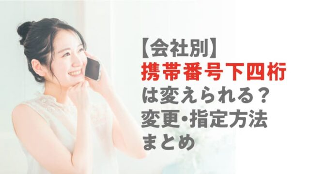 女性が携帯を持っている写真